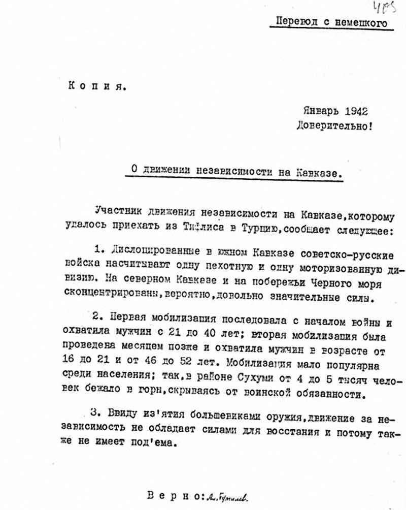 1942 год, Берлин. О движении независимости на Кавказе