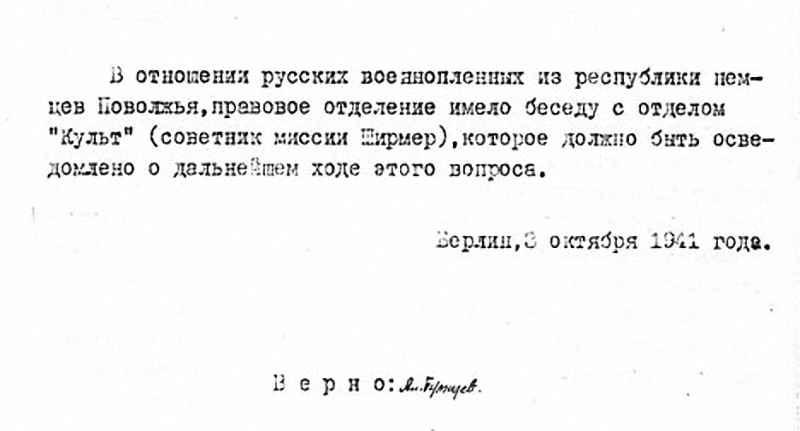 Распоряжение вермахта по советским военнопленным