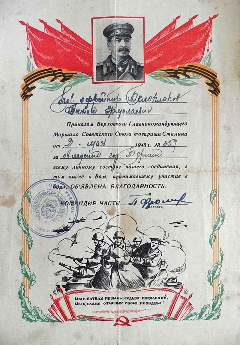 Анатолий Ермолаевич Белоклоков