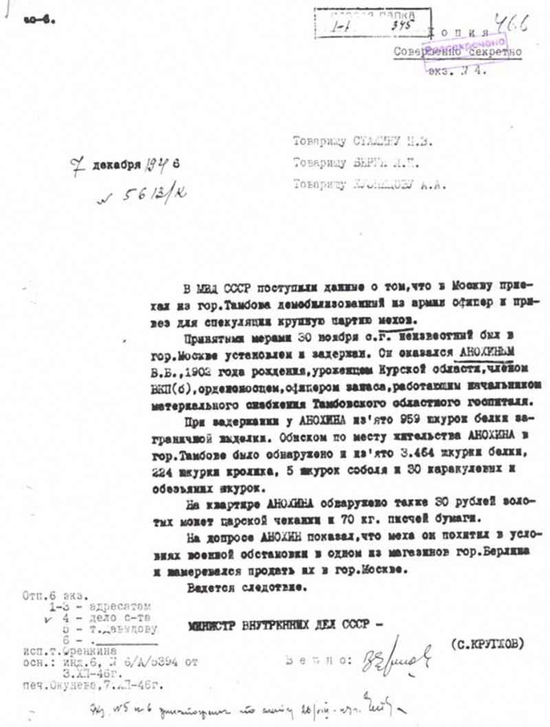 Совершенно секретно Товарищу СТАЛИНУ И.В.
