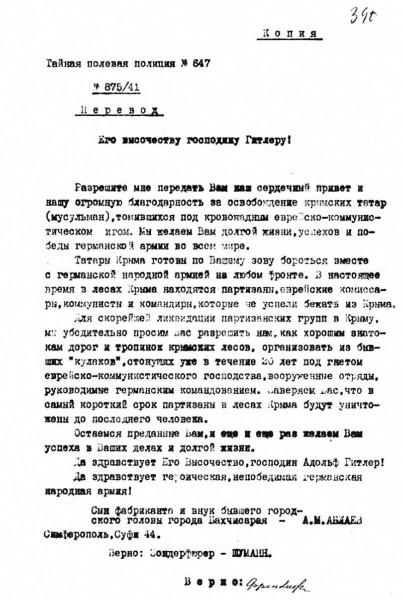 Татары Крыма: «Его высочеству господину Гитлеру!»