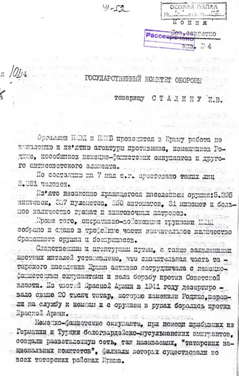 Государственный комитет обороны товарищу СТАЛИНУ И.В. (10 мая 1944 года)