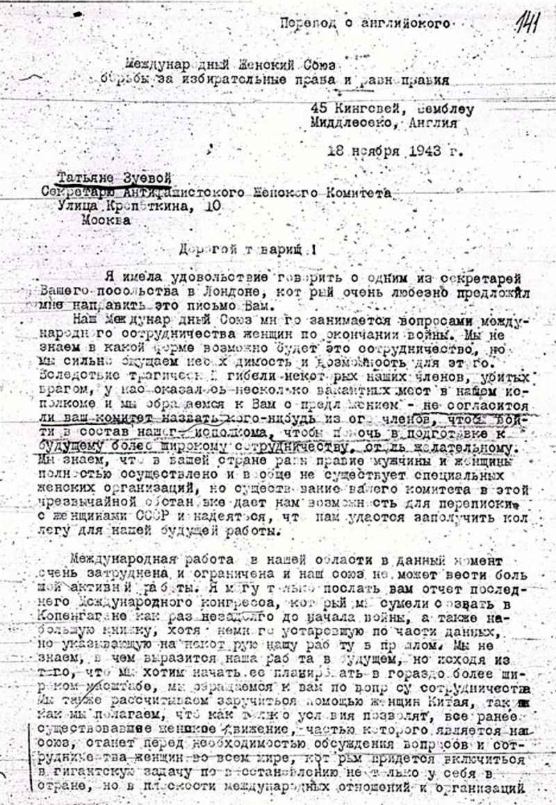 Секретарю Антифашистского Женского Комитета