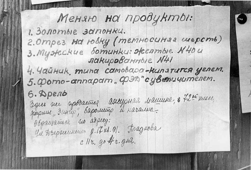 Объявление о продаже и обмене вещей на продукты в блокадном Ленинграде