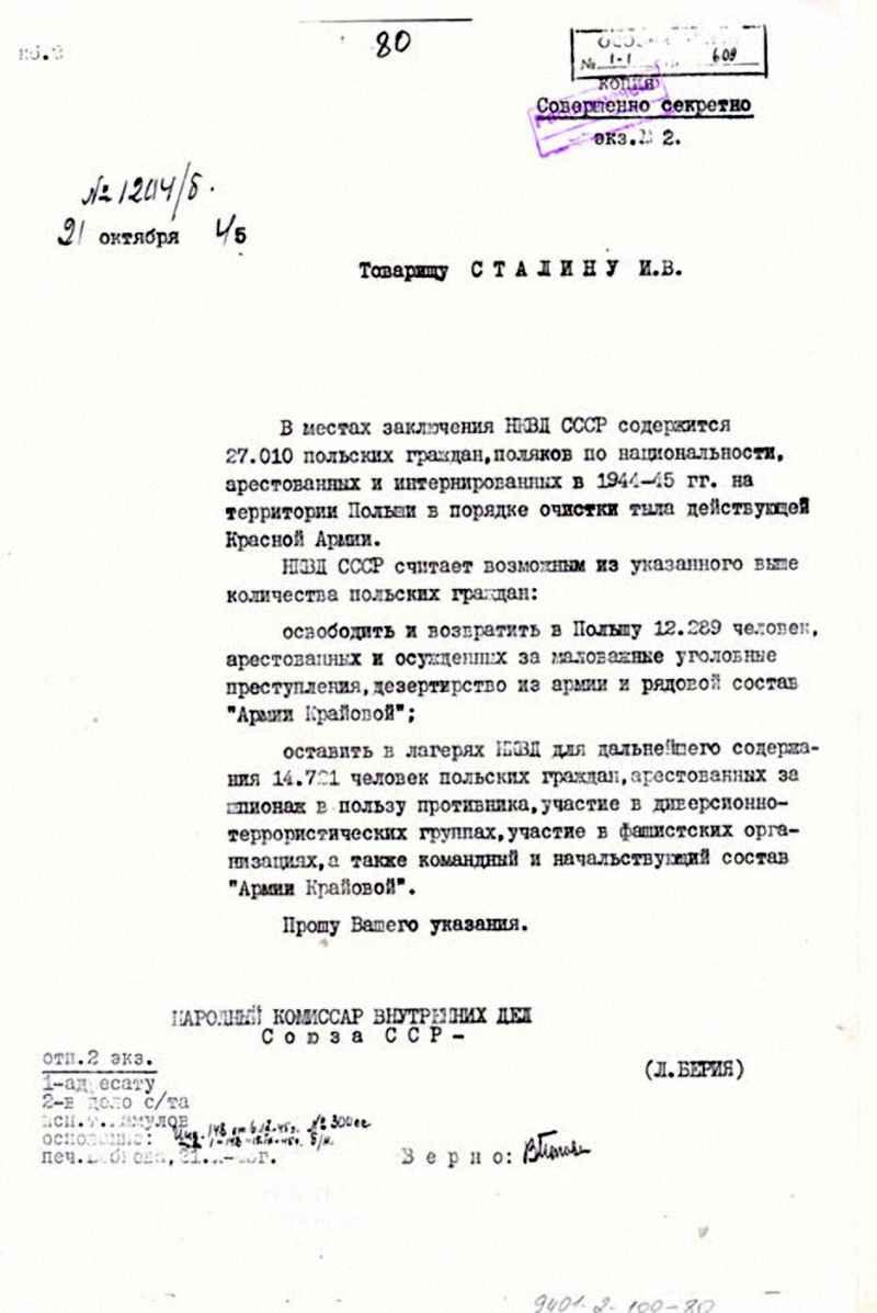 Товарищу СТАЛИНУ И.В.