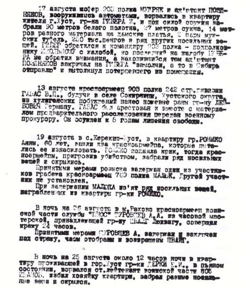 Докладная записка НКВД УССР товарищу СТАЛИНУ И.В.