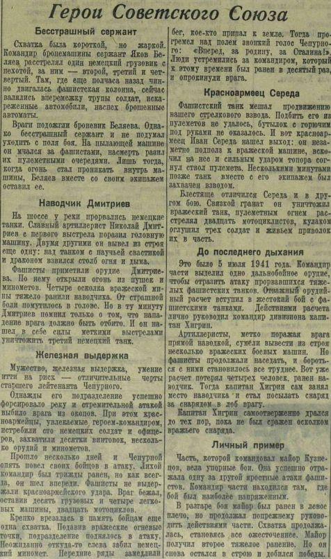 Герои Советского Союза лета 41-го