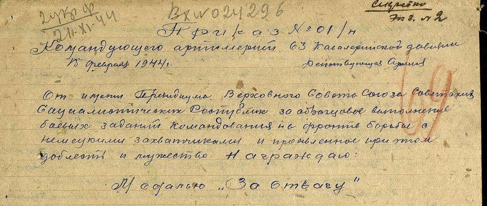 Наградные листы Владимира Дмитриевича