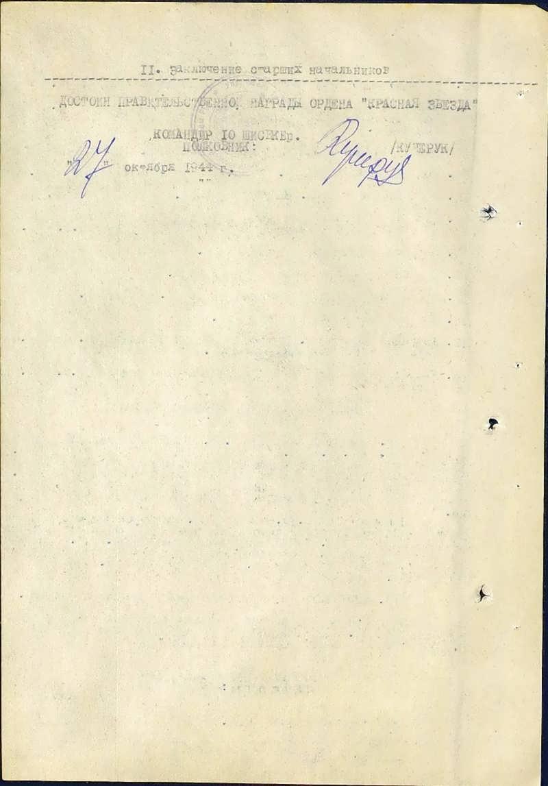 Наградные листы Владимира Михайловича Ерошенко