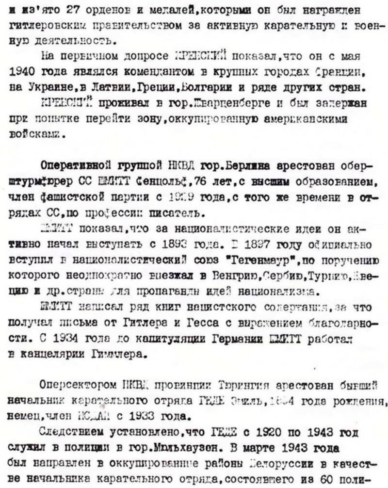Доклад НКВД СССР о работе оперативных групп на территории Германии