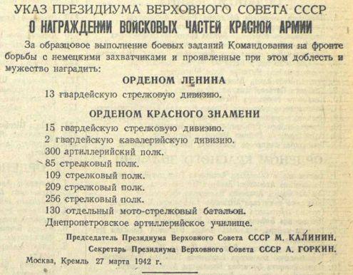 Указы Президиума Верховного Совета СССР