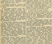 «Красная звезда» сентябрь 1942 года
